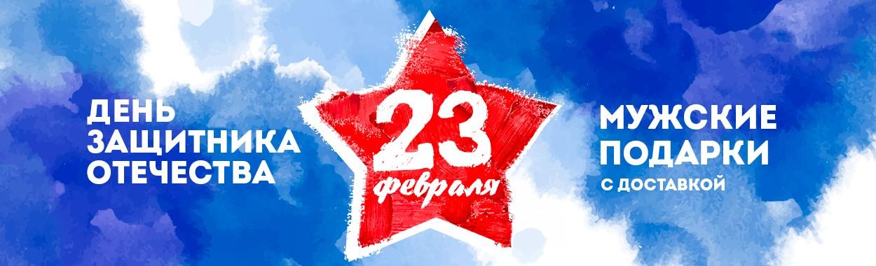 Подарки ко Дню Защитника Отечества на сайте «Есть все»