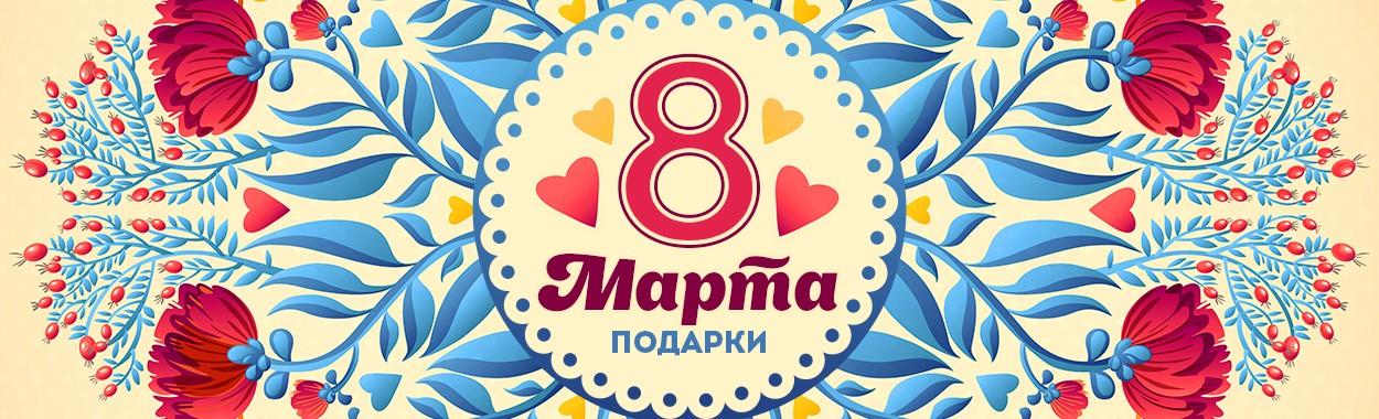 Подарки к 8 Марта в интернет магазине «Есть все»
